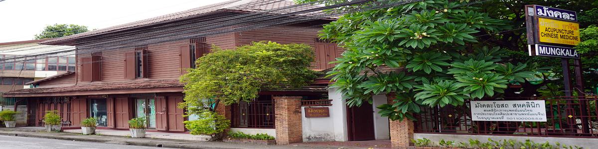 Mungkala clinic